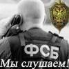 fsb_proslushka.jpg