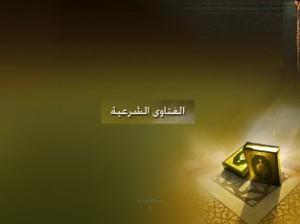 Al-Fatawa-300x224